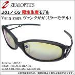 (5)б┌╠▄╢╠╛ж╔╩б█е╕б╝еы(ZEAL)ббеЇебеєепемембб(F-1077C)(EG/BLUE MIRROR)бб2017CG╕┬─ъ└╕╗║ете╟еыбб