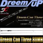 (5) ドリームアップ ドリームコンスリー 80MH (ライトゲームロッド)