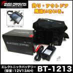 (5)ジェネシス BT-1213 エレクトニックパワーバッテリー 12V13AH