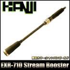 カンジ EXR-710 ストリームブースター(2019年限定カラー:シャンパンゴールド)(EXR-710 StreameBooster)(5)