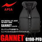 アピア オリジナルライフジャケット  ガネット G198-PFD(5)