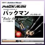 (5) ゴールデンミーン パックマン (PMC-610ML) (4ピース/ベイトロッド) (2017年モデル)
