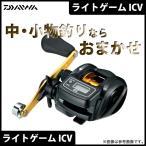 (9)【送料無料】【取り寄せ商品】ダイワ ライトゲーム ICV (150H(S))(右ハンドル)