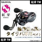 (6)【送料無料】ダイワ 紅牙 TW(4.9R-RM)(右ハンドル)(2017年モデル)(ベイトリール)