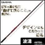 (c)【取り寄せ商品】 ダイワ 波濤 (ハトウ) (2-53・E