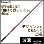 (c)【取り寄せ商品】ダイワ 波濤 (ハトウ) (3-53HR・