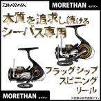 (9)【取り寄せ商品】ダイワ モアザン(3012H)(2017年モデル)