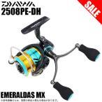 (6) ダイワ エメラルダス MX (2508PE‐DH) (スピニングリール) (2017年モデル)