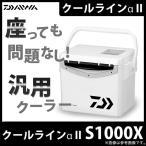 (7)【数量限定】 ダイワ クーラーボックス クールラインα II (S 1000X) (カラー:ブラック) (2017年モデル)
