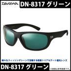 (5) ダイワ トリアセテート偏光グラス  DN-8317 (カラー:グリーン)