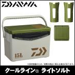 (7)【数量限定】ダイワ クーラーボックス クールラインα ライトソルト (S1500X LS グリーン)  (2017年モデル)