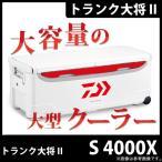 【数量限定】 ダイワ クーラーボックス トランク大将 II (S 4000X)(カラー:レッド) (2017年モデル)(7)