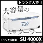 (5) 【数量限定】 ダイワ クーラーボックス トランク大将 II (SU 4000X)(カラー:アイスブルー) (2017年モデル)