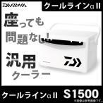 (7)【数量限定】 ダイワ クーラーボックス クールラインα II (S 1500) (カラー:ブラック) (2017年モデル)