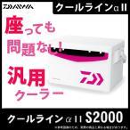 (7)【数量限定】 ダイワ クーラーボックス クールラインα II (S 2000) (カラー:マゼンタ) (2017年モデル)