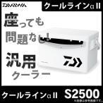 (7)【数量限定】 ダイワ クーラーボックス クールラインα II (S 2500) (カラー:ブラック) (2017年モデル)