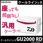 (7)【数量限定】 ダイワ クーラーボックス クールラインα II (GU 2000) (カラー:レッド) (2017年モデル)