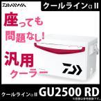 (7)【数量限定】 ダイワ クーラーボックス クールラインα II (GU 2500) (カラー:レッド) (2017年モデル)