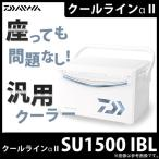 (7)【数量限定】 ダイワ クーラーボックス クールラインα II (SU 1500) (カラー:アイスブルー) (2017年モデル)