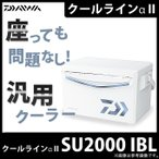(7)【数量限定】 ダイワ クーラーボックス クールラインα II (SU 2000) (カラー:アイスブルー) (2017年モデル)