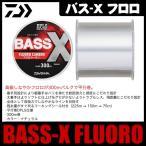 ダイワ  バス-X フロロ  20lb (300m) フロロカーボンライン 【メール便不可】(5)