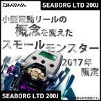 ショッピング電動 (6)ダイワ シーボーグ LTD 200J  (右ハンドル)(電動リール)(2017年モデル)