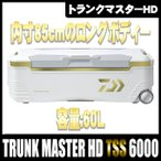 (5) ダイワ クーラーボックス トランクマスターHD TSS 6000 (カラー:シャンパンゴールド)