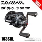 ダイワ 20 タトゥーラ SV TW 103SHL (左ハンドル) 2020年モデル/ベイトキャスティングリール /(5)