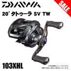ダイワ 20 タトゥーラ SV TW 103XHL (左ハンドル) 2020年モデル/ベイトキャスティングリール /(5)
