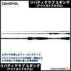 (5)【目玉商品】  ダイワ リバティクラブ エギング (862M) (アウトガイドモデル)