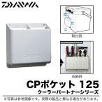 (5)ダイワ CPポケット 125 (クーラーパートナーシリーズ )