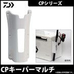 (5) ダイワ CPキーパーマルチ (クーラーパートナーシリーズ)