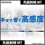 (9)【取り寄せ商品】ダイワ 先鋭剣崎 MT (120-170MT) (船竿)