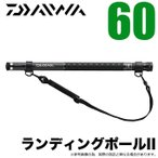 【目玉商品】 ダイワ ランディングポール II 60 (6m)(5)