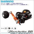 シマノ 17 バルケッタBB 600PG (右ハンドル) (2017年モデル)