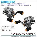 シマノ 17 バルケッタ 301HG (左ハンドル) (2017年モデル)