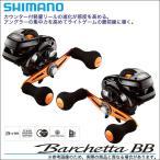 シマノ 17 バルケッタBB 300PGDH (右ハンドル) (2017年モデル)