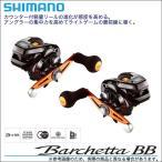 (5) シマノ 17 バルケッタBB 300HG (右ハンドル) (2017年モデル)