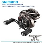 (5) 【送料無料】シマノ 17 スコーピオンBFS RIGHT  (右ハンドル)