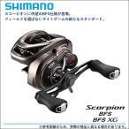 (5) 【送料無料】シマノ 17 スコーピオンBFS LEFT   (左ハンドル)