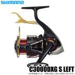 (5) シマノ BB-X ハイパーフォース C3000DXG S LEFT (左ハンドル) [SUT(スット)ブレーキタイプ](2017年モデル)