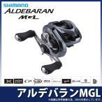 (5)(予約商品) シマノ アルデバランMGL 31 LEFT (左ハンドル)(2018年モデル) ベイトリール