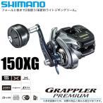 シマノ18 グラップラープレミアム 150XG 右ハンドル仕様