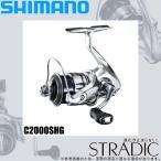 シマノ ストラディック C2000SHG (2019年モデル) スピニングリール(5)