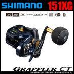 シマノ 19 グラップラー CT 151XG (左ハンドル) 2019年モデル /(5)
