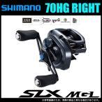 SLX MGL 70HG 右