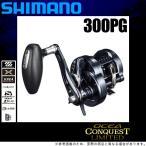 シマノ オシアコンクエスト リミテッド 300PG RIGHT (右ハンドル) 2019年モデル/ジギング用リール /(5)