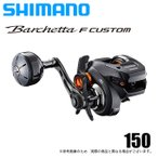 シマノ バルケッタFカスタム 150 (右ハンドル) 2020年モデル /両軸リール/カウンター付き /(5)