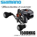 シマノ バルケッタFカスタム 150DHXG (右ハンドル) 2020年モデル /両軸リール/カウンター付き /(5)