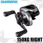 シマノ 21 スコーピオンDC 150XG 右ハンドル (2021年モデル) ベイトキャスティングリール /(5)